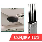 UltraSonic-24-Avto + Терминатор-20G